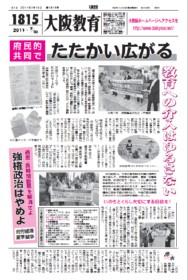 大阪教育1815.jpg