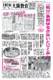 大阪教育1816.jpg