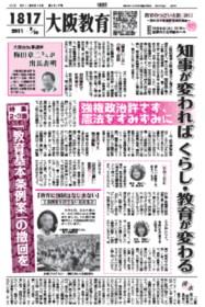 大阪教育1817.jpg