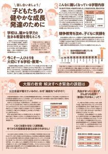 20141017fumin_a