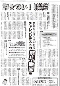 20160410大阪教育