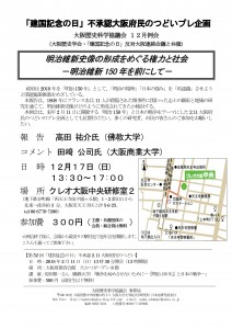 17年12月例会案内(暫定版)2.11団体用