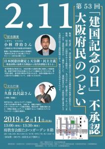 【大教172号】添付第53回「建国記念の日」不承認2.11大阪府民のつどいフライヤー
