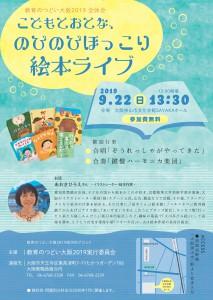20190922教育のつどい大阪