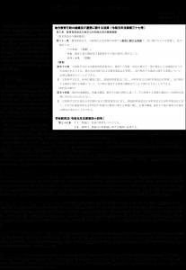 202010月 大阪教職員組合 小学校「すくすくテスト」についての大教組見解