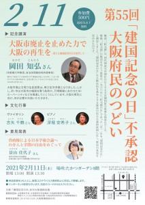 第55回「建国記念の日」不承認2・11大阪府民のつどい